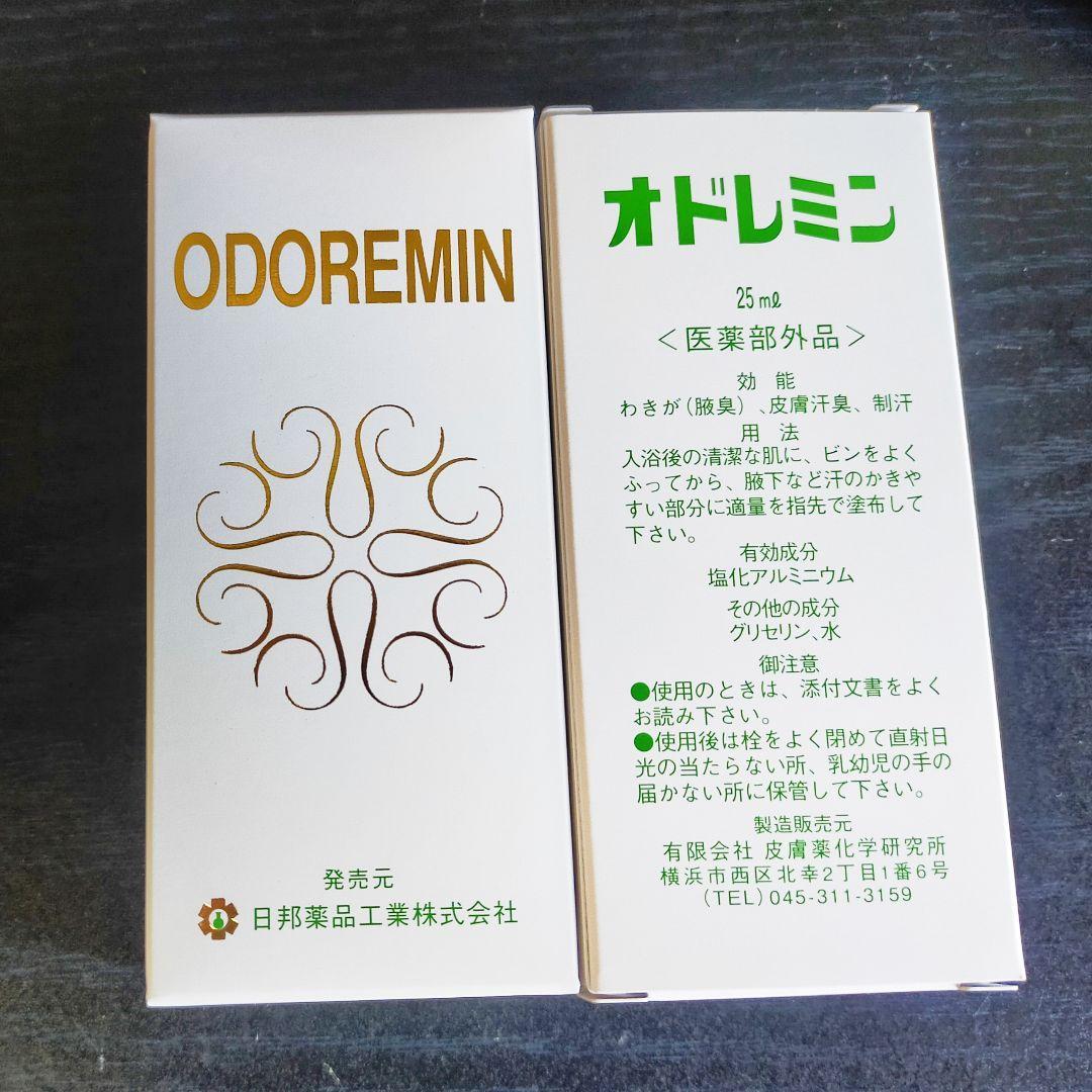 オドレミン