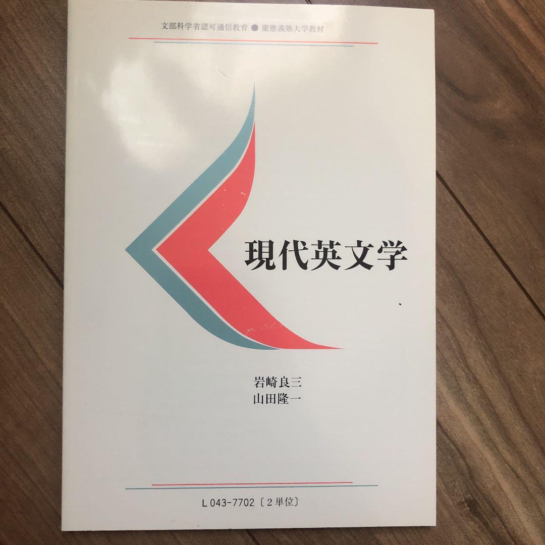 メルカリ - 慶應/通信/テキスト/教科書/現代英文学 【参考書】 (¥1,200 ...