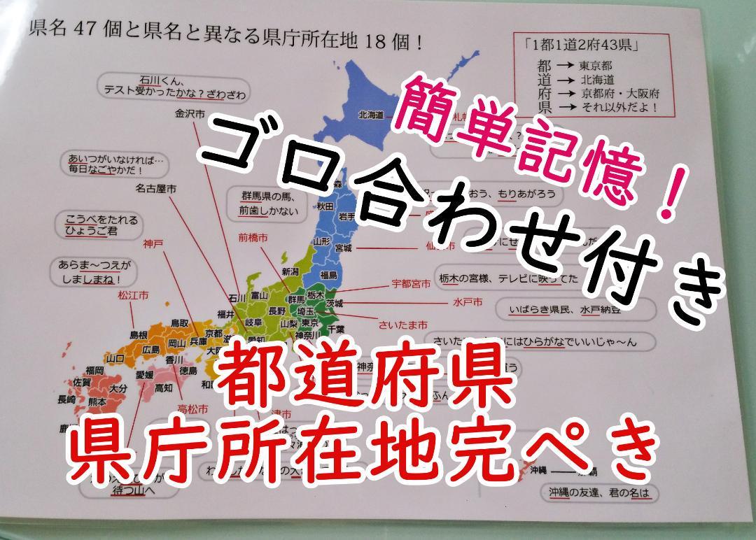 日本地図都道府県県庁所在地ゴロで覚えるから簡単暗記小学生社会580 メルカリ スマホでかんたん フリマアプリ