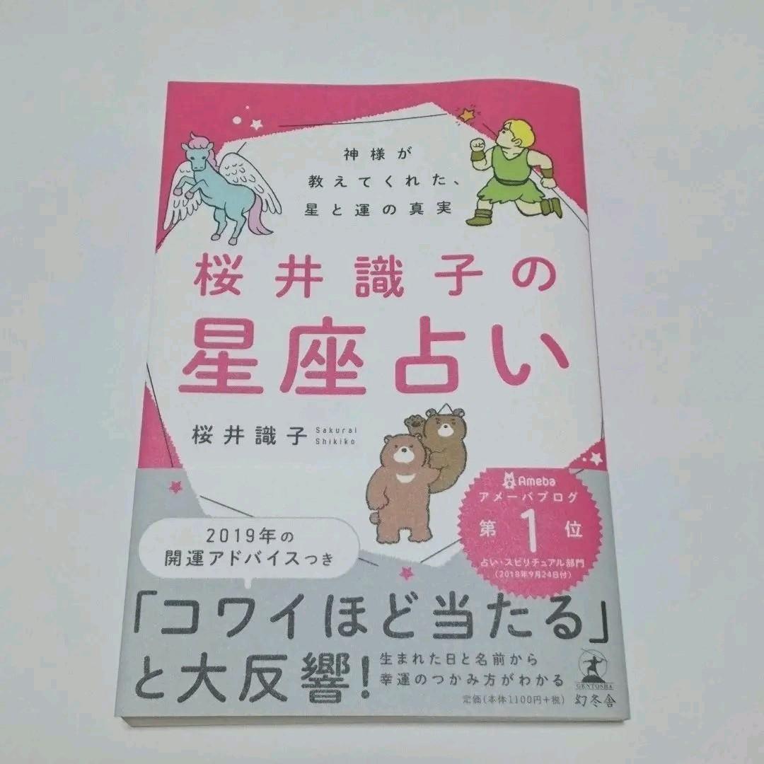 識 ブログ 桜井 子