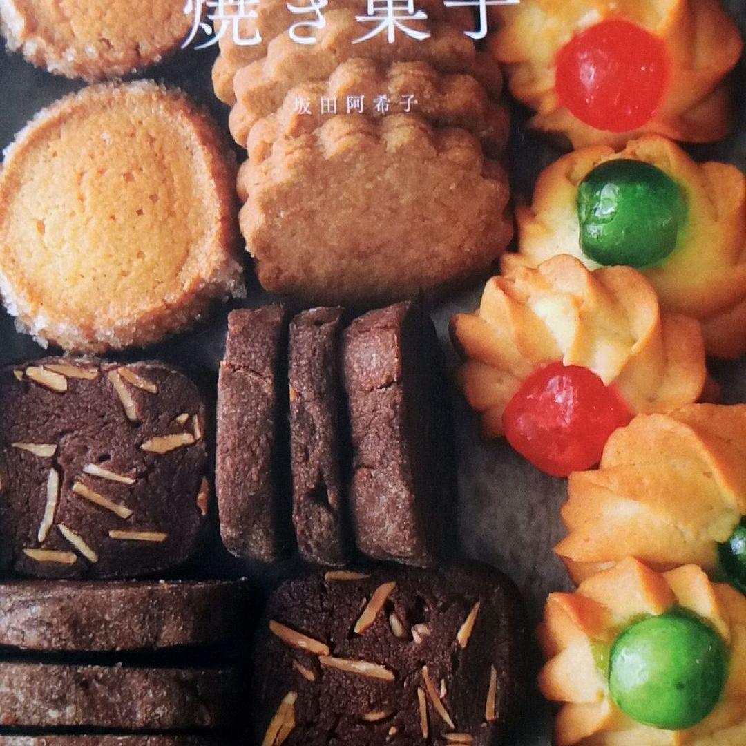 坂田 焼き 菓子