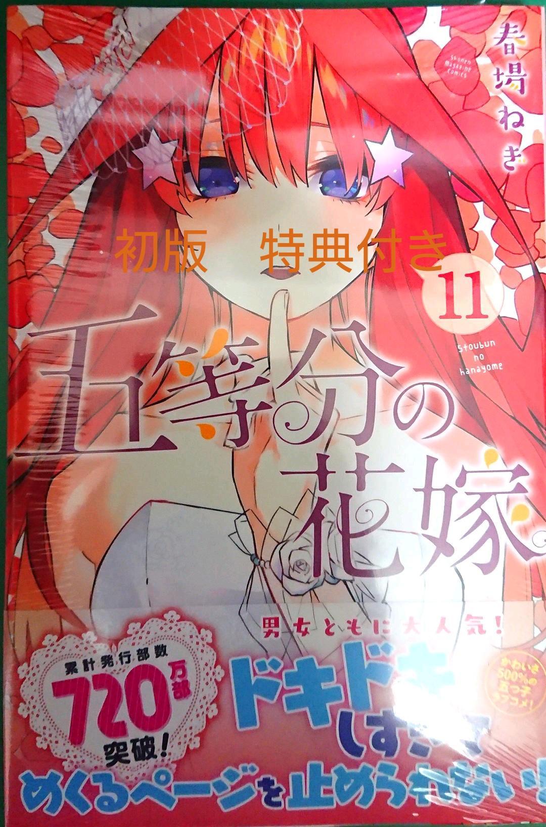 五 等 分 の 花嫁 漫画 11 巻