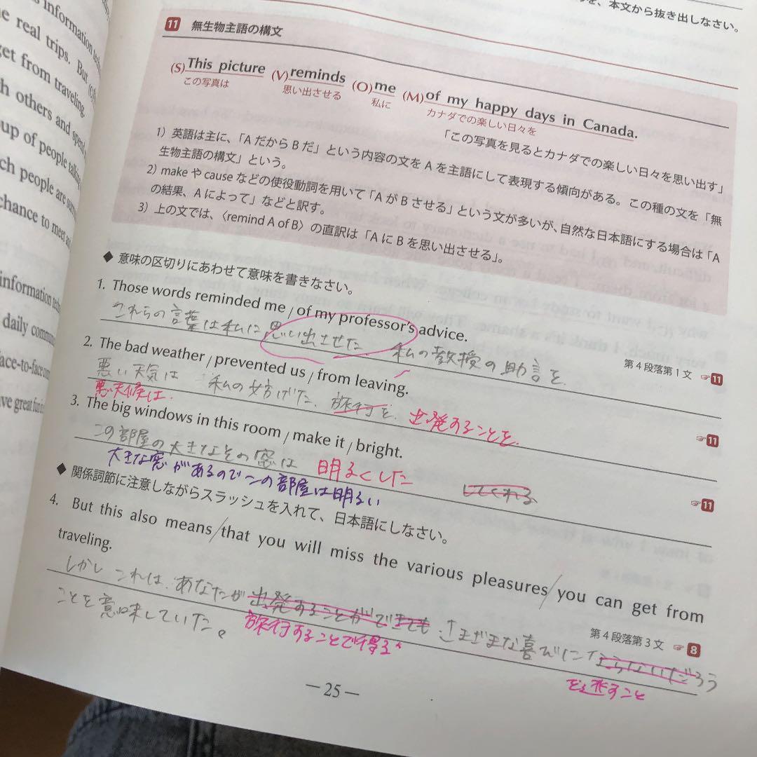 させる 英語 思い出