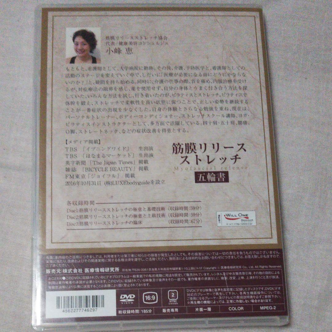 メルカリ - 筋膜リリースストレッチ 五輪書 【健康/医学】 (¥9,000 ...