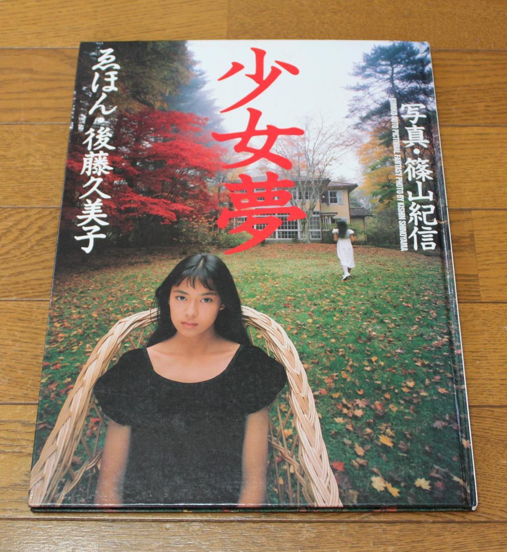 篠山紀信 少女写真集 公園