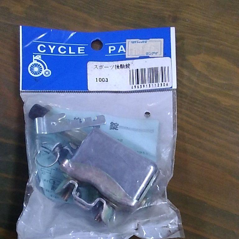 レトロな自転車の錠
