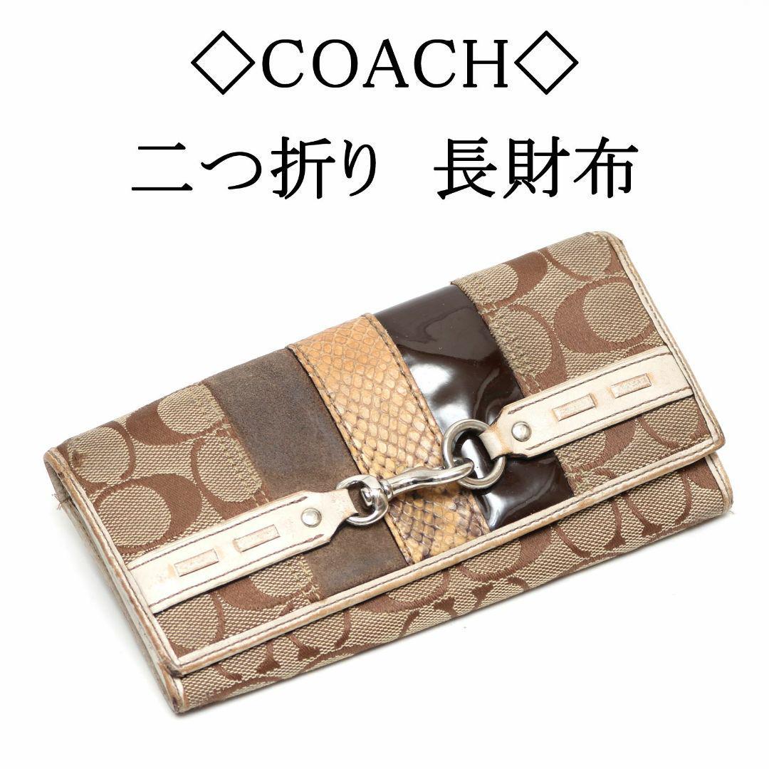 check out 04696 d10ac 【COACH / コーチ】二つ折り 長財布 レディース 可愛い 蛇 金運アップ(¥2,500) - メルカリ スマホでかんたん フリマアプリ