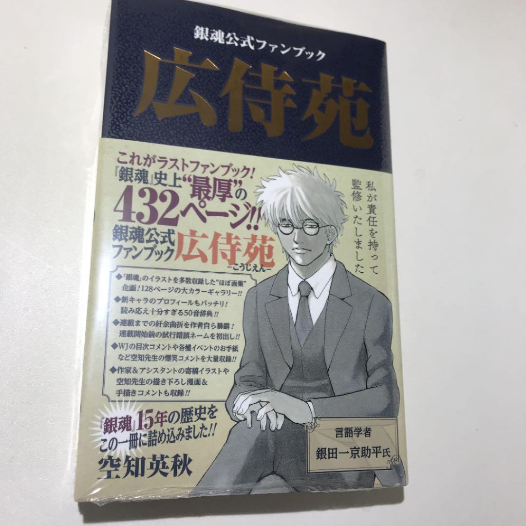 銀魂 広辞苑