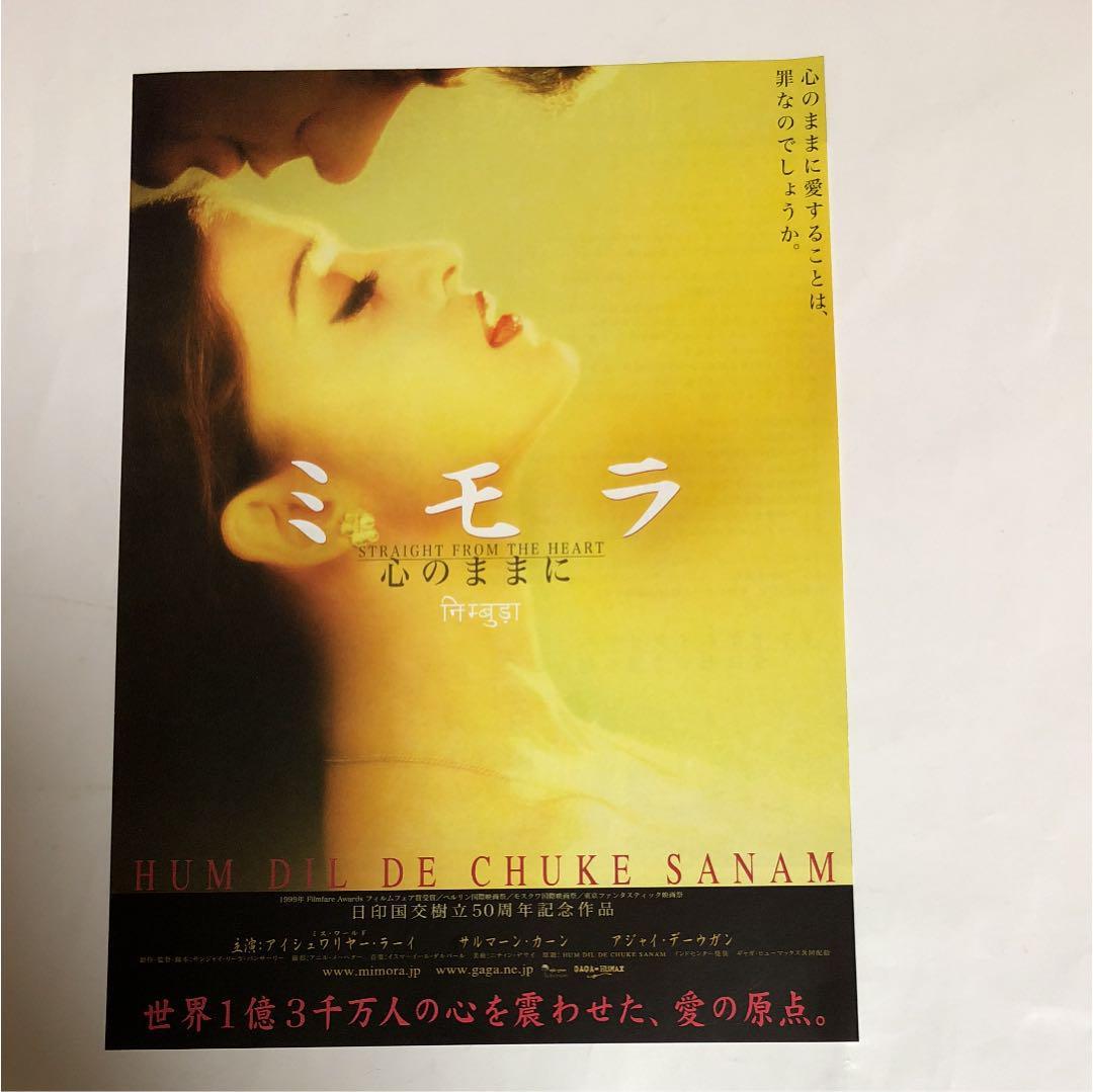 メルカリ - 映画フライヤー 「ミモラ 心のままに」 【印刷物】 (¥333 ...