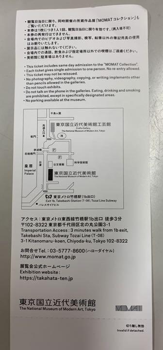 上野 の 森 美術館 駐 車場 安い