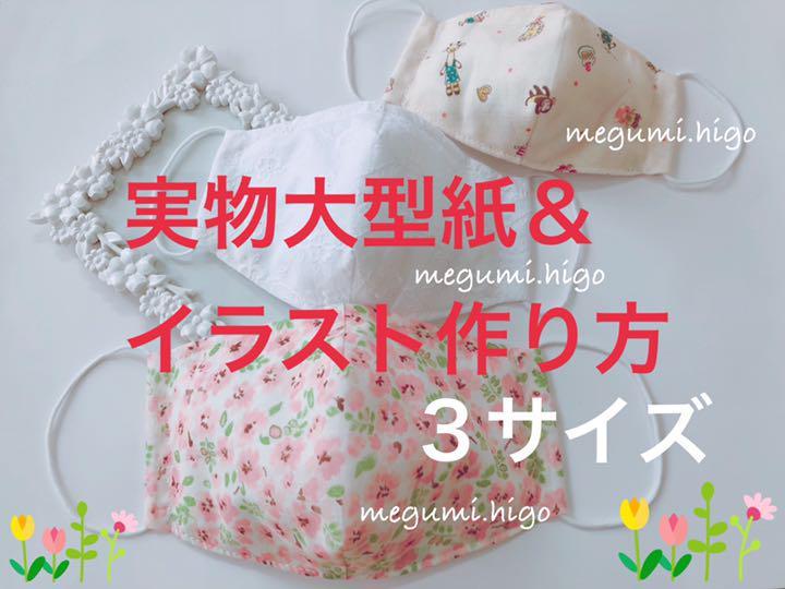 ダーツ マスク 型紙 口もとダーツマスクの作り方 nuiomono
