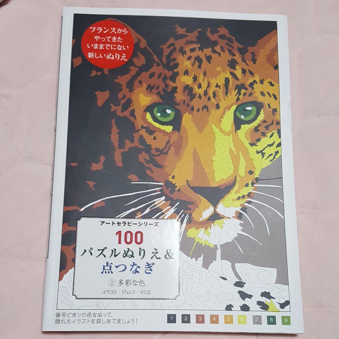 メルカリ 100パズルぬりえ点つなぎ 2 多彩な色 アートエンタメ