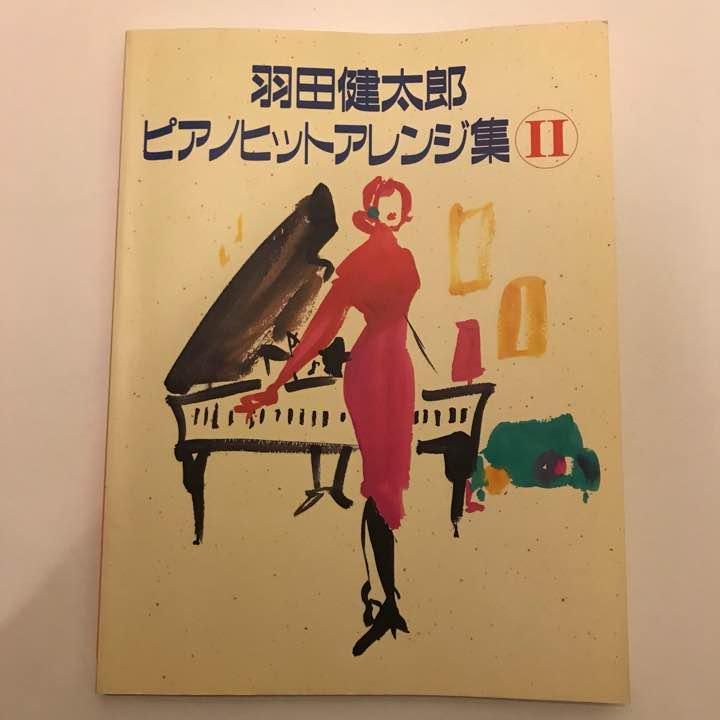 メルカリ - 楽譜 羽田健太郎 ピアノヒットアレンジ集Ⅱ 【楽譜/スコア ...
