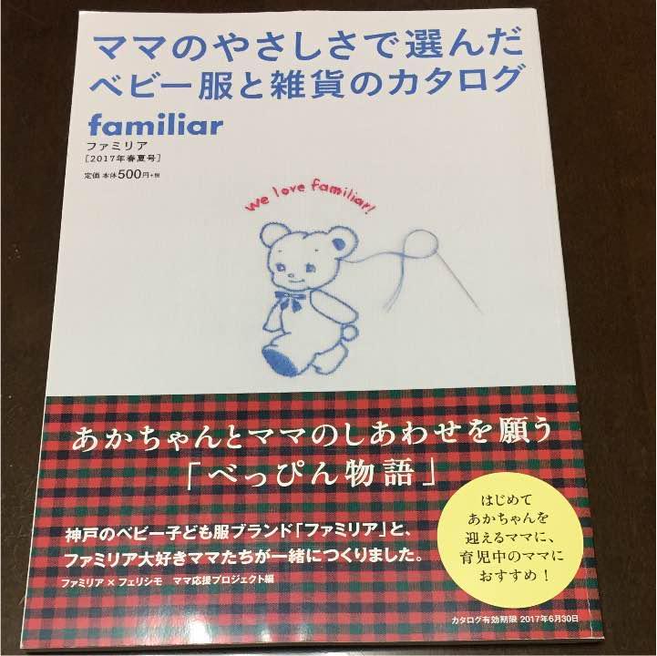 f71648dc3a252 メルカリ - ファミリア ベビー服と雑貨のカタログ  ベビー・キッズ ...