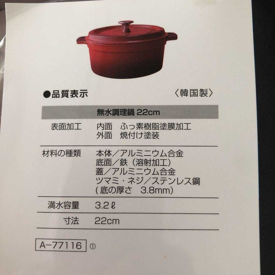 鍋 ジャパネット 無水 ジャパネットたかた|なんでも雑談@口コミ掲示板・評判(レスNo.301