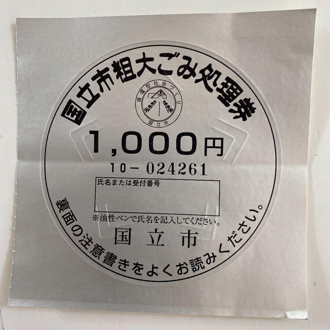 処理 券 ごみ 粗大 粗大ごみ戸別有料収集/加古川市