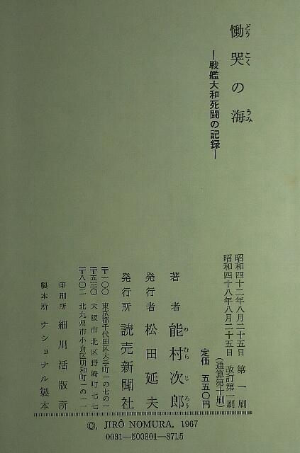 メルカリ - 慟哭の海 戦艦大和死闘の記録 能村次郎著 読売新聞社刊 ...