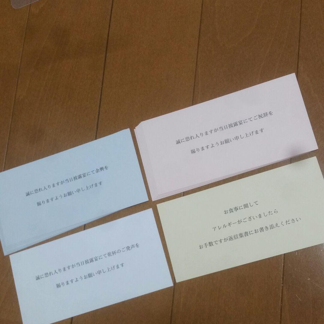 結婚式 招待状 付箋