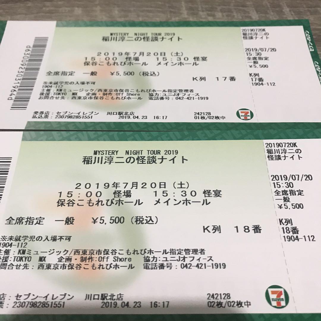 13a89f37b1 メルカリ - 稲川淳二の怪談ナイトMYSTERY NIGHT TOUR2019 【演劇/芸能 ...