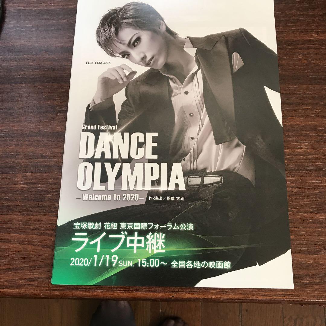ダンス オリンピア チケット