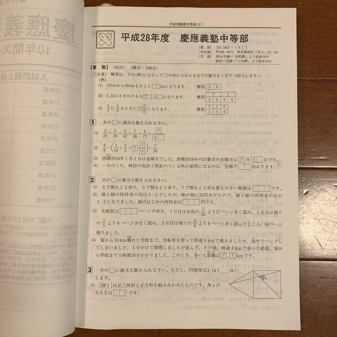 中等 慶應 部 義塾