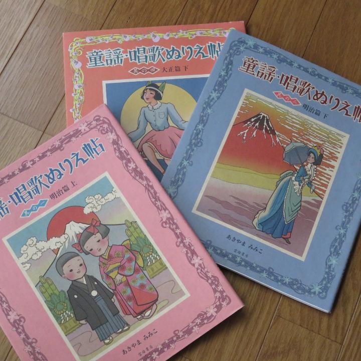 メルカリ 童謡唱歌ぬりえ帖3冊セット 介護にも 看護介護用品