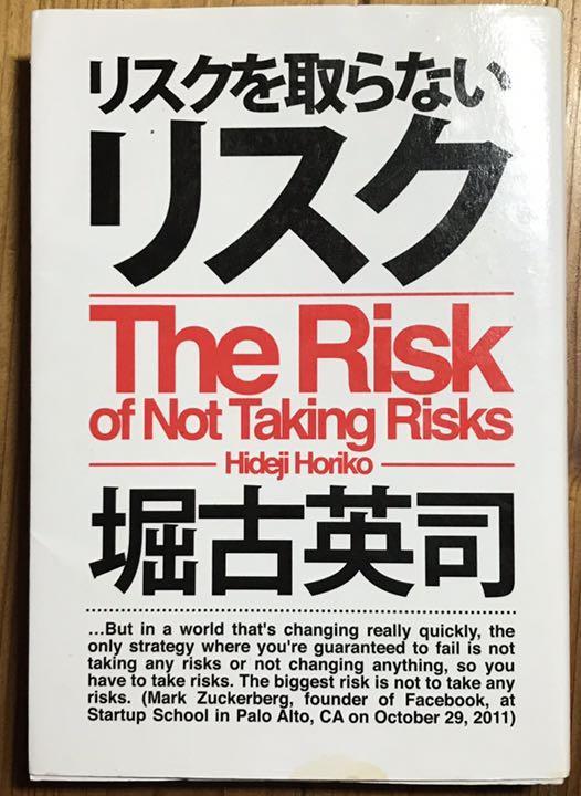 リスクを取らない リスク 方法