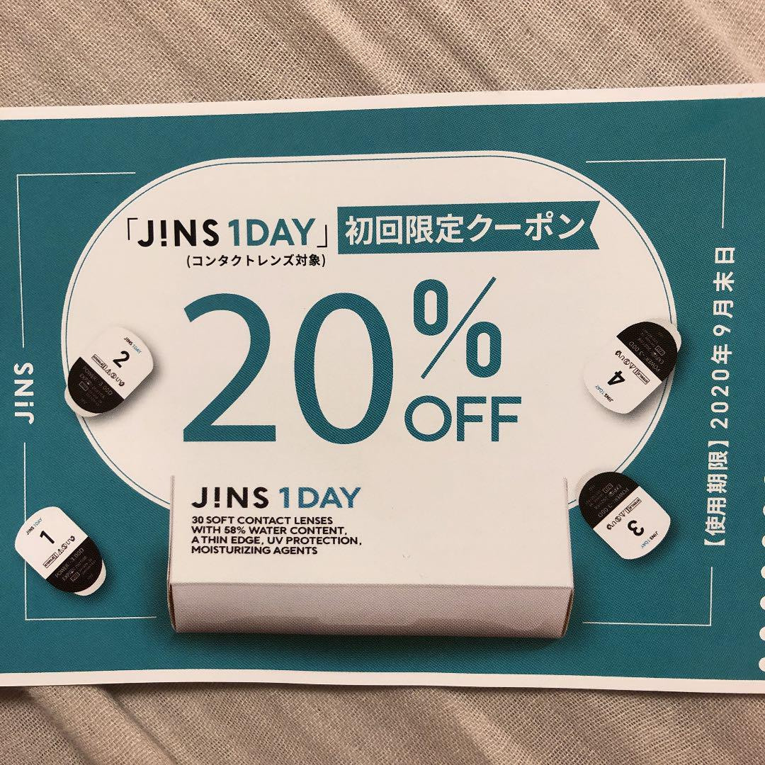 コンタクト jins 【JINS 1DAYコンタクト】定期サービスがお得でおすすめな理由