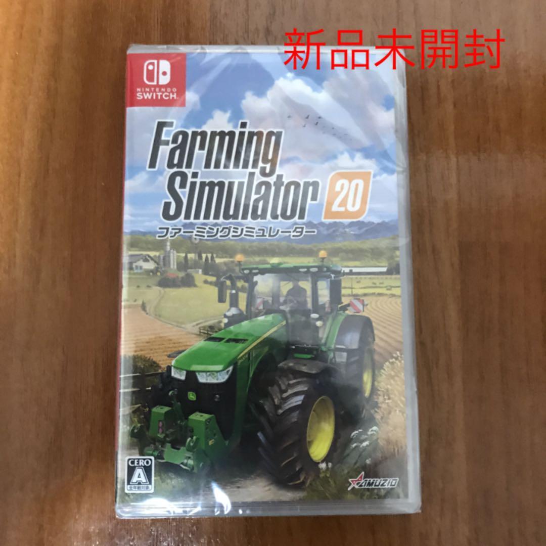 ファーミング シミュレーター 20