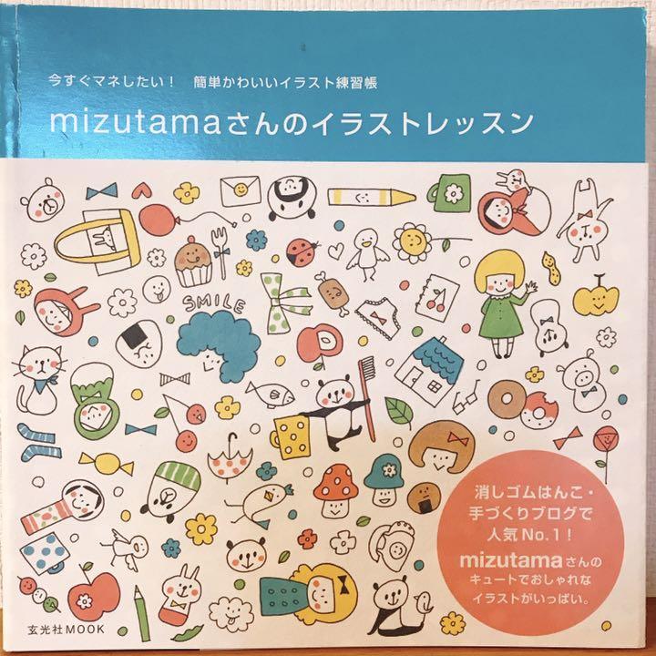 ☆mizutamaさんの簡単かわいいイラスト練習帳(¥650) , メルカリ スマホでかんたん フリマアプリ