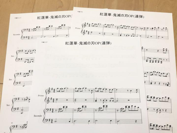 紅 蓮華 楽譜
