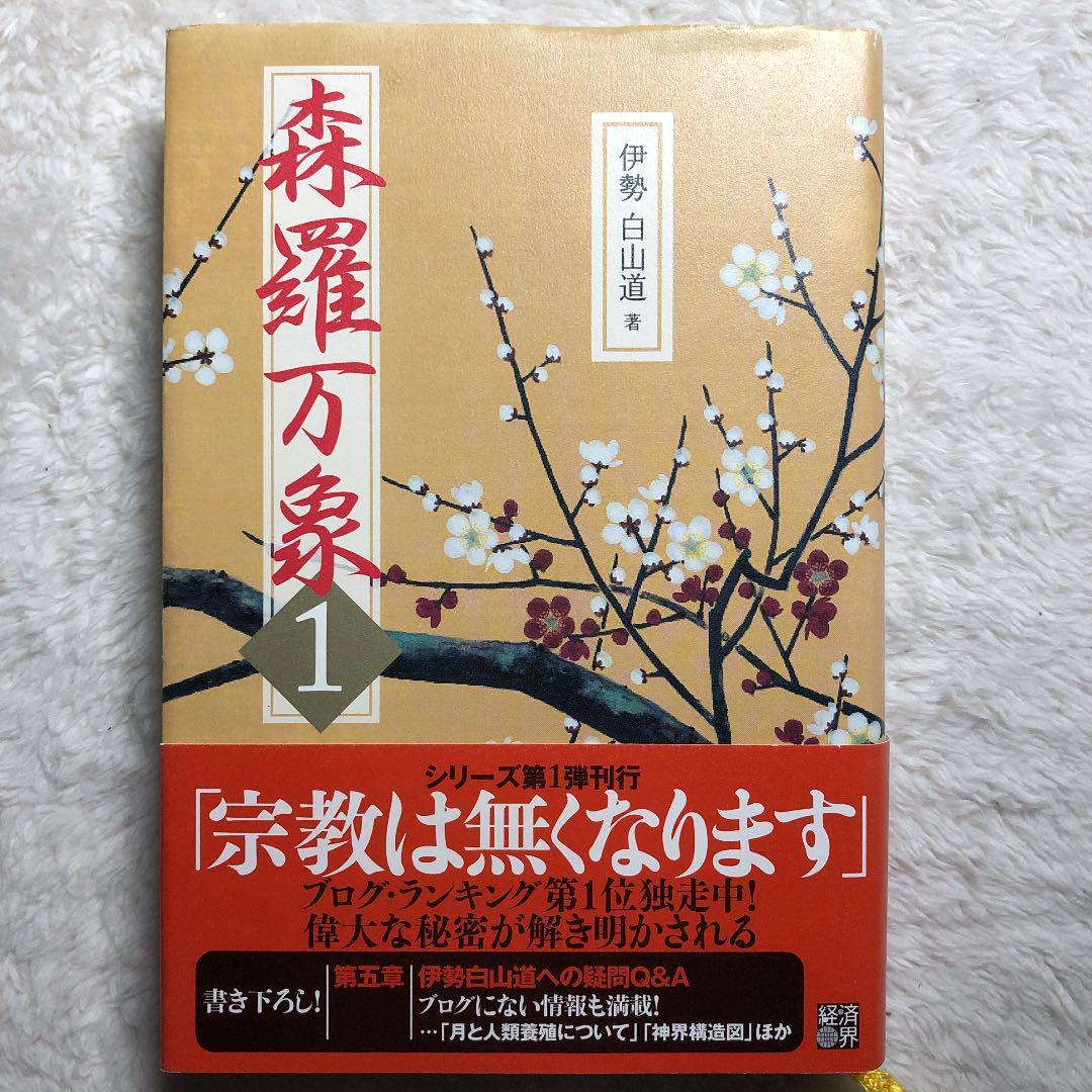 伊勢白山道 ブログ