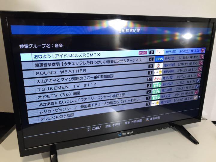 マックス ゼン テレビ