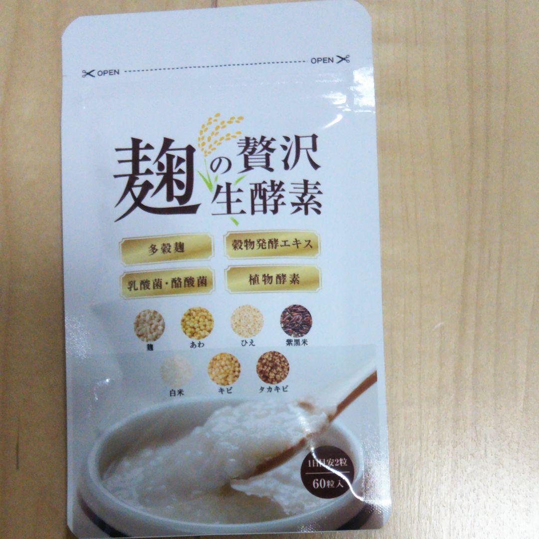 麹の贅沢生酵素 痩せる