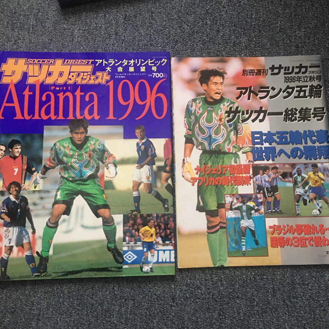 メルカリ - 1996年アトランタ五輪サッカーダイジェスト大会展望号 ...