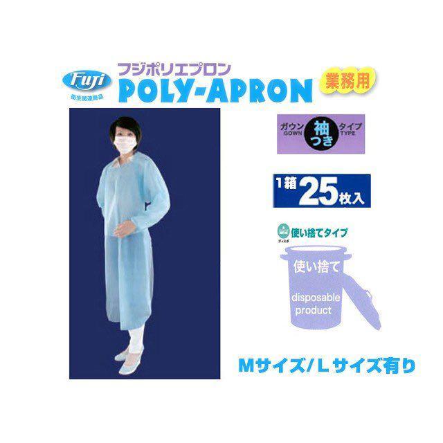 フジ ポリエプロン 袖つき Lサイズ 25枚×8箱