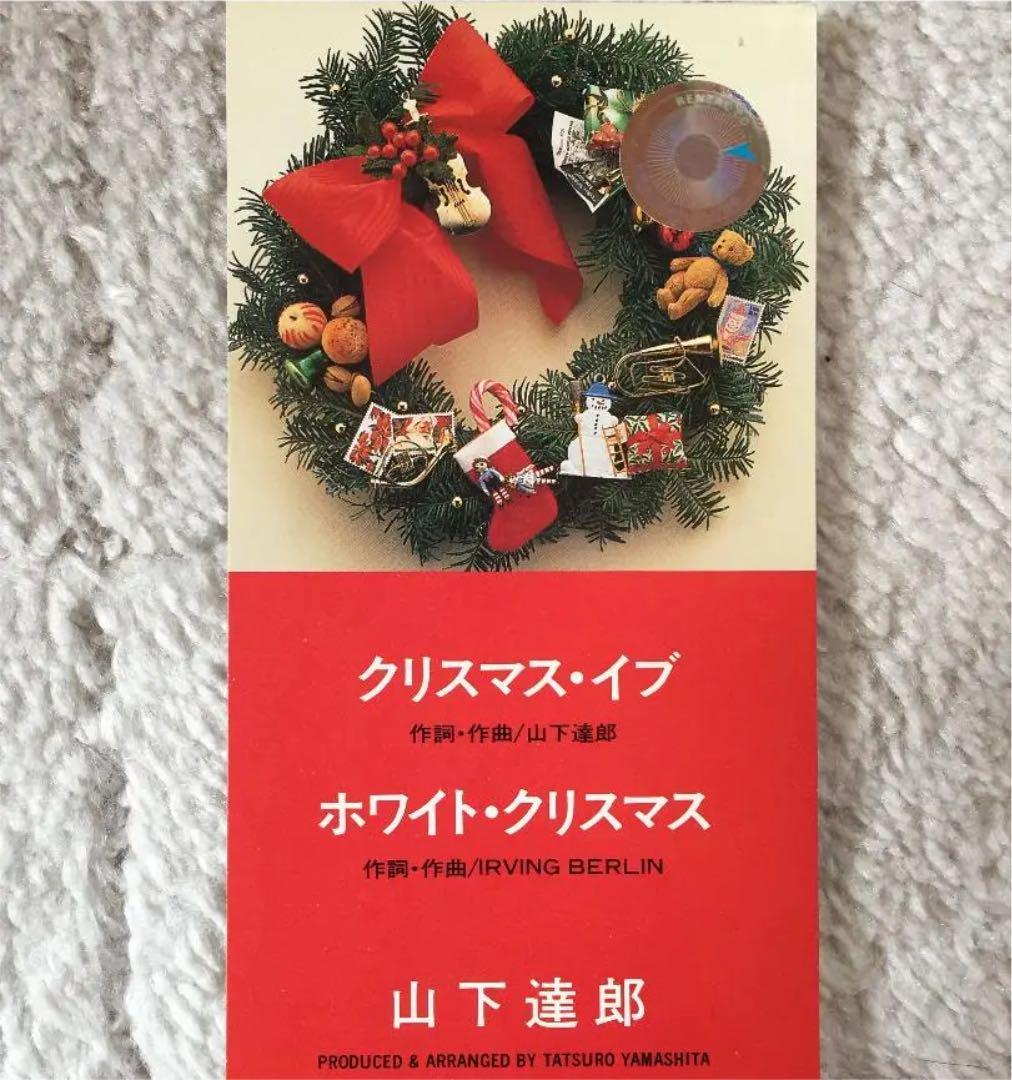 クリスマス ソング 山下 達郎