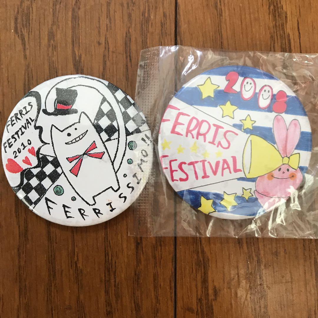フェリス 女学院 文化 祭