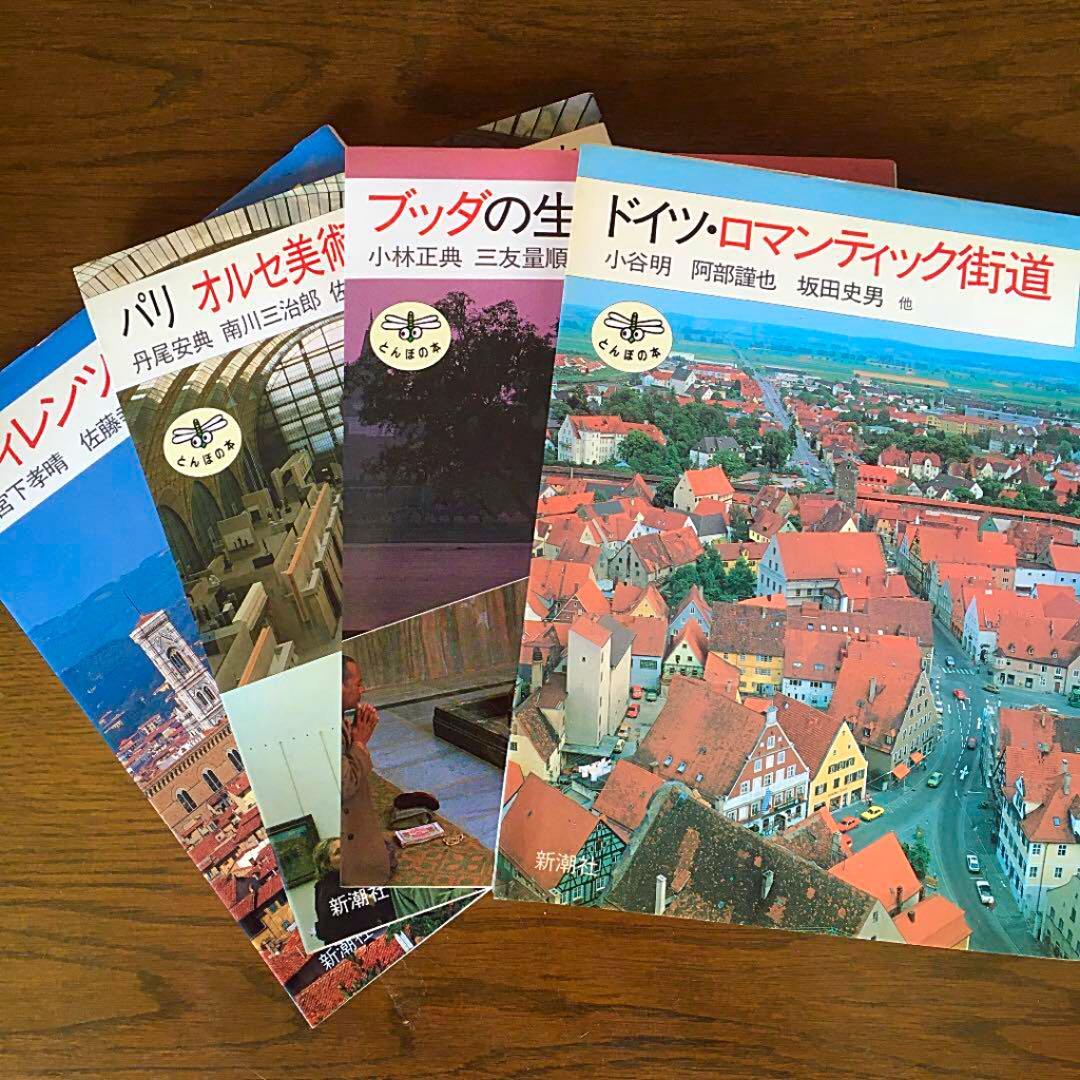 メルカリ - 新潮社 とんぼの本シリーズ 4冊セット 【単品でも売ります ...