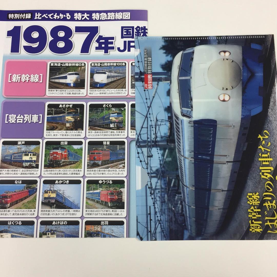 メルカリ - JTB時刻表付録 なつかしの特急列車&運転系統図、ファイル ...