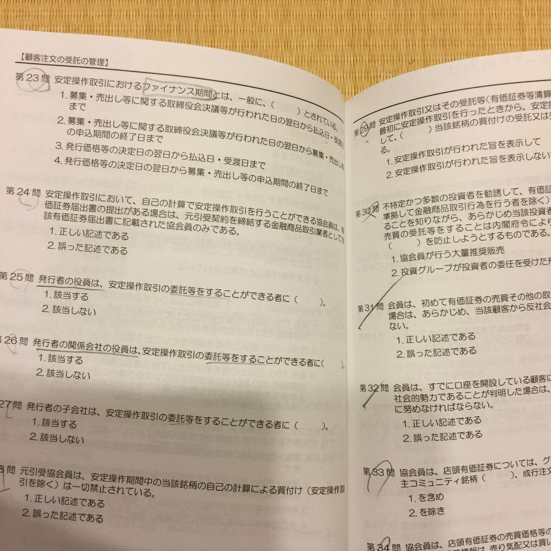 メルカリ - 会員内部管理責任者資格学習テキスト 問題集 セット 【参考 ...