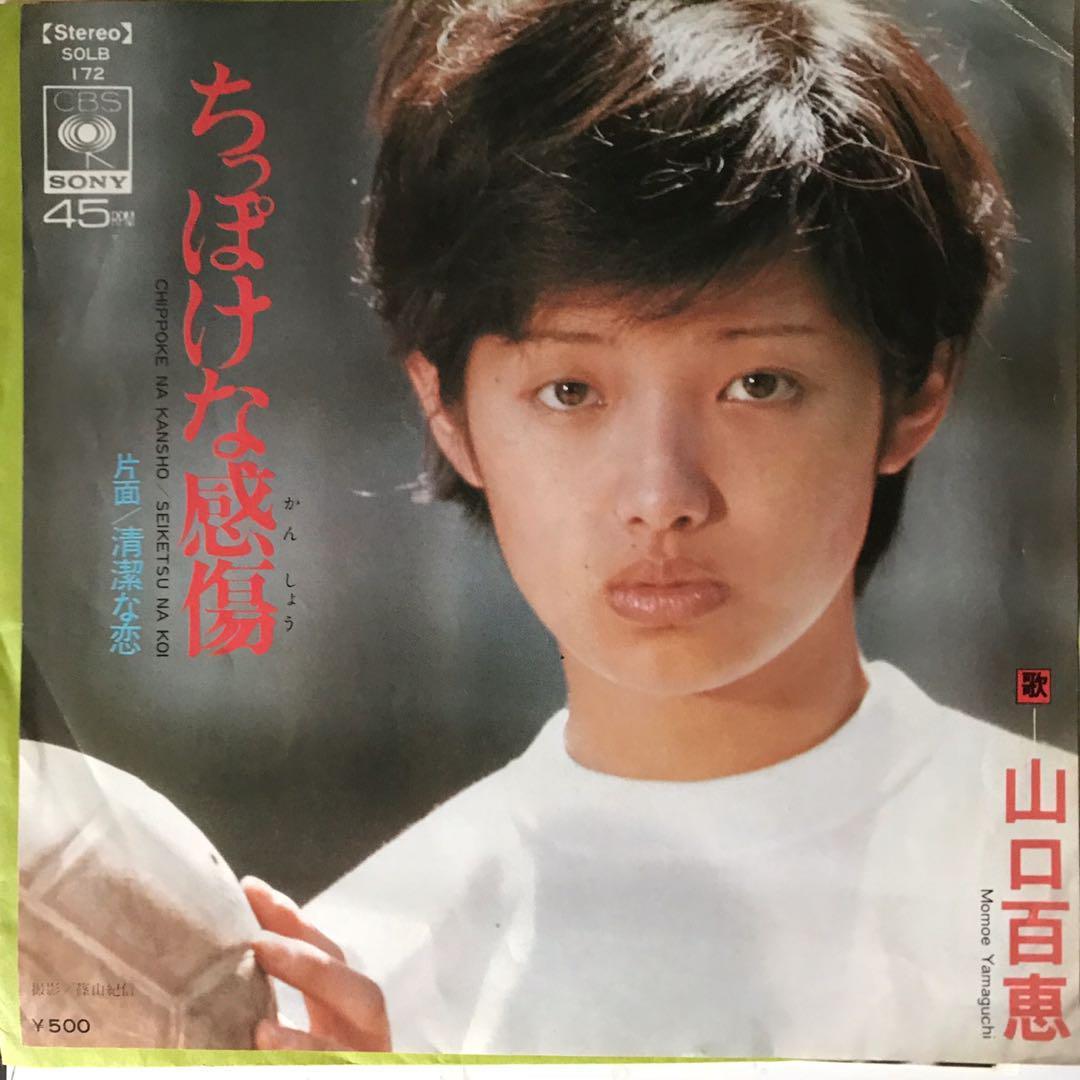 山口 百恵 左肩 SONGS山口百恵さんを見て気になった事があるんですが、引退ライブの映...