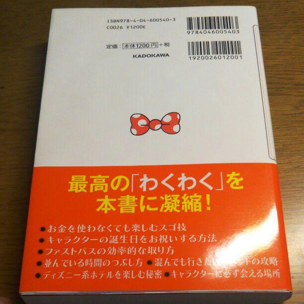 日記 ちの ディズニー 吉田 さん