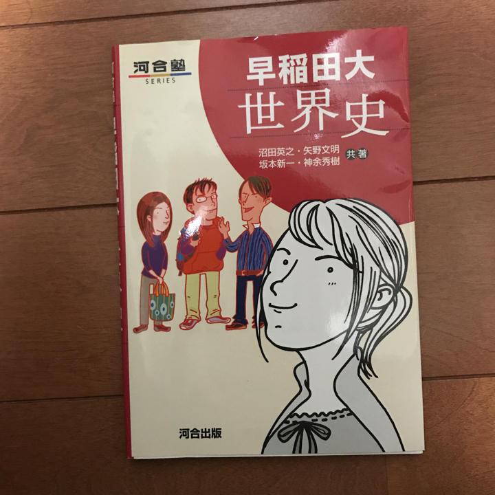 メルカリ - 早稲田大世界史/沼田...