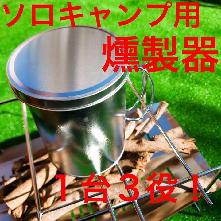 燻製 器 キャンプ 【簡単】キャンプのおつまみにオススメの 燻製