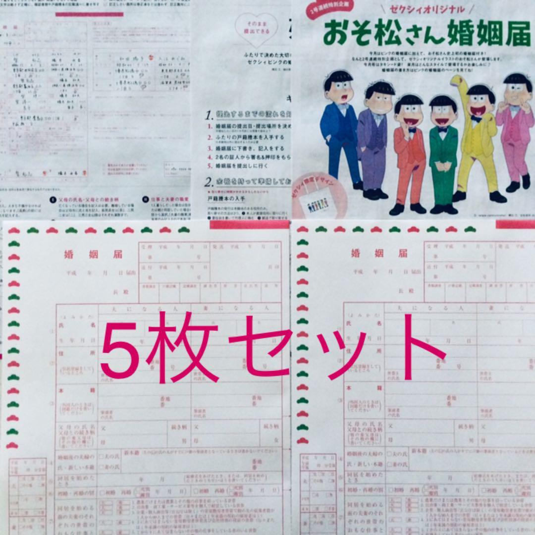 メルカリ ゼクシィ付録 おそ松さん婚姻届 5枚セット 書き方見本付き