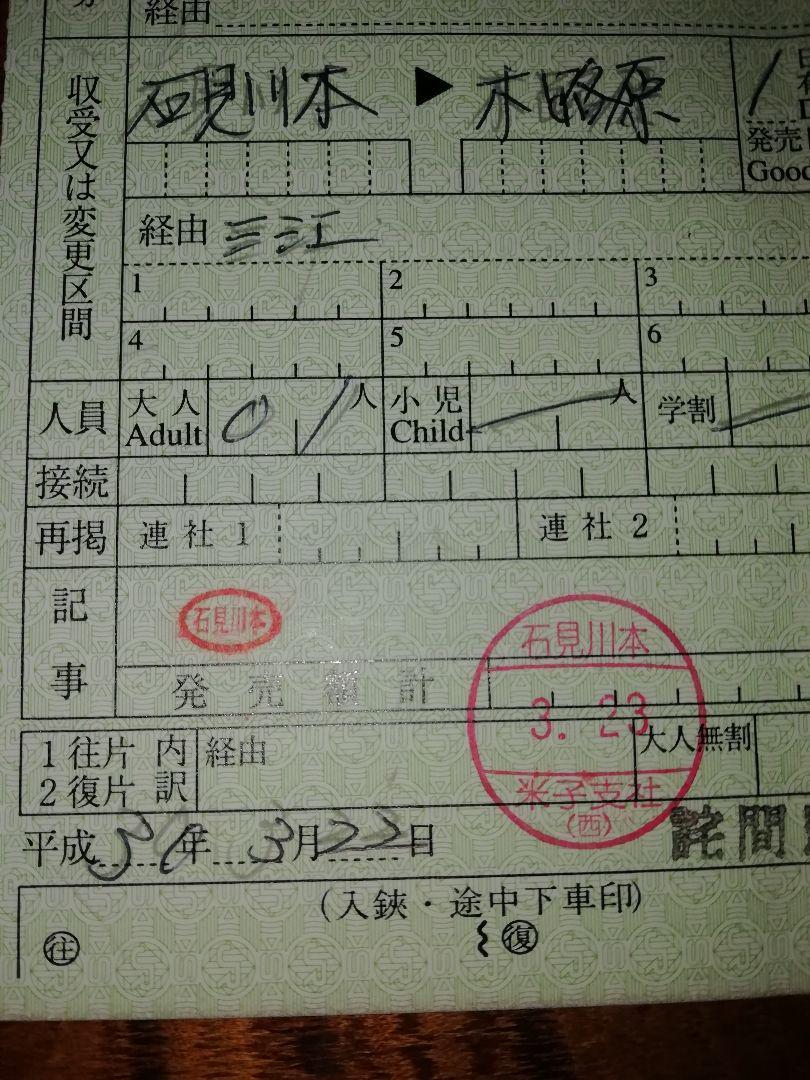 メルカリ - 【三江線】出札補充券 【鉄道】 (¥295,000) 中古や未使用の ...