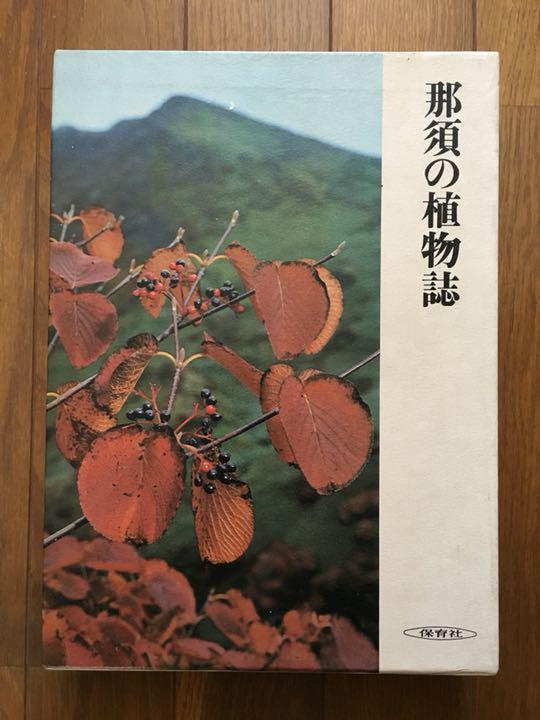 メルカリ - 那須の植物誌 生物学...