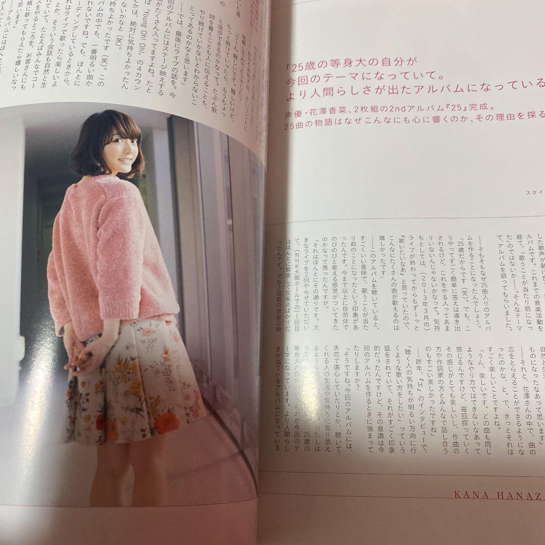 メルカリ - H 松山ケンイチ×Salyu 花澤香菜 吉木りさ 切り抜き ...