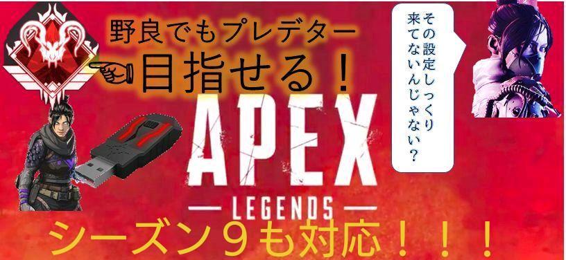 バインド Apex キー